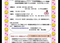 おひさまの会【多胎ファミリー教室】大阪市中央区 お知らせ