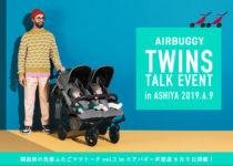 エアバギー芦屋店で、多胎家庭へのためのトークイベントが開催6/9