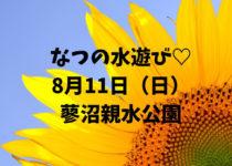 8/11『とちふた』栃木双子会