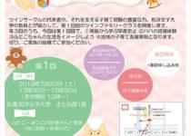 10/27開催★和洋女子大学「ツインファミリークラス」