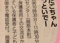 【1月29日はふたごちゃんよっといでー】服部本町